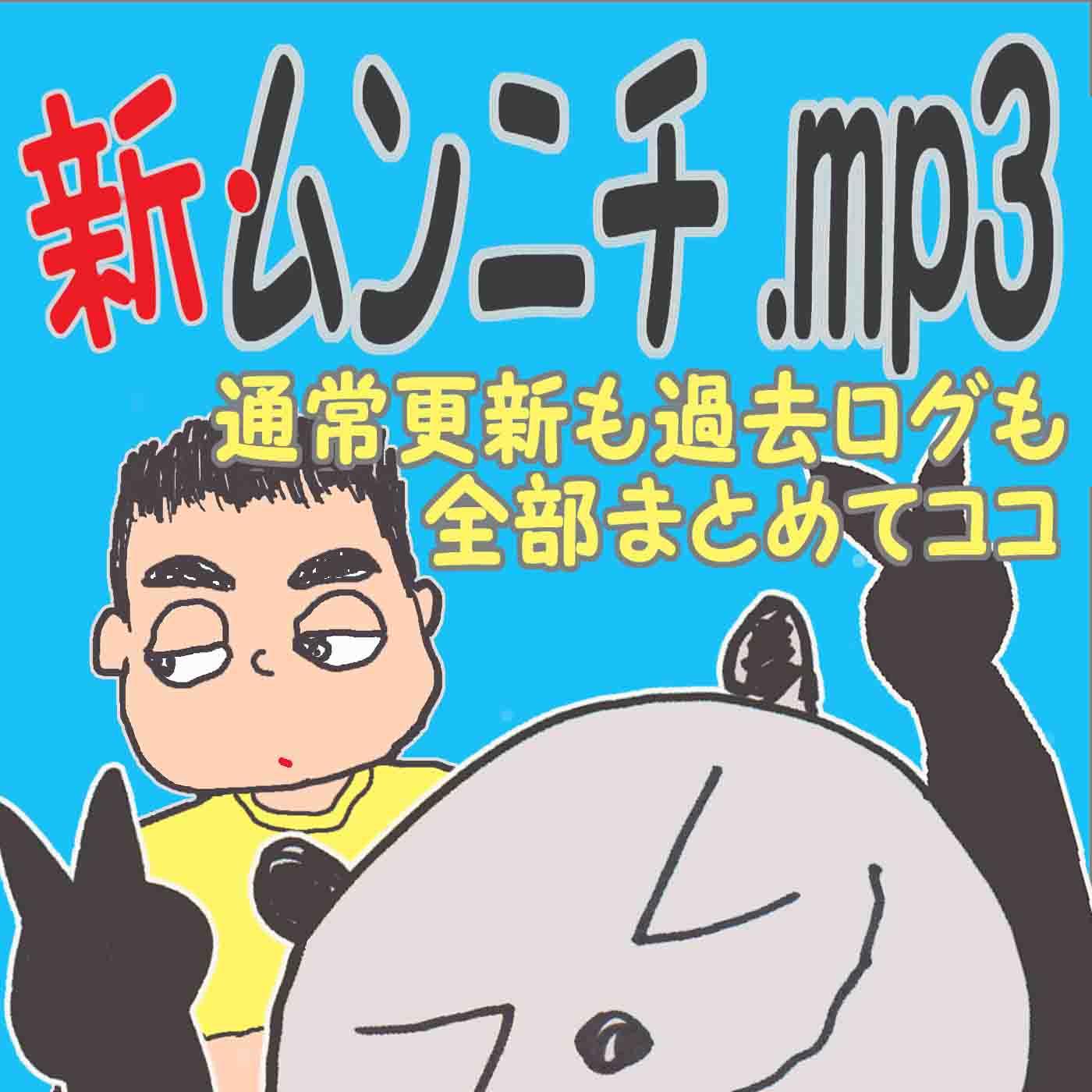 新・ムンニチ.mp3