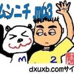 dxuxb top