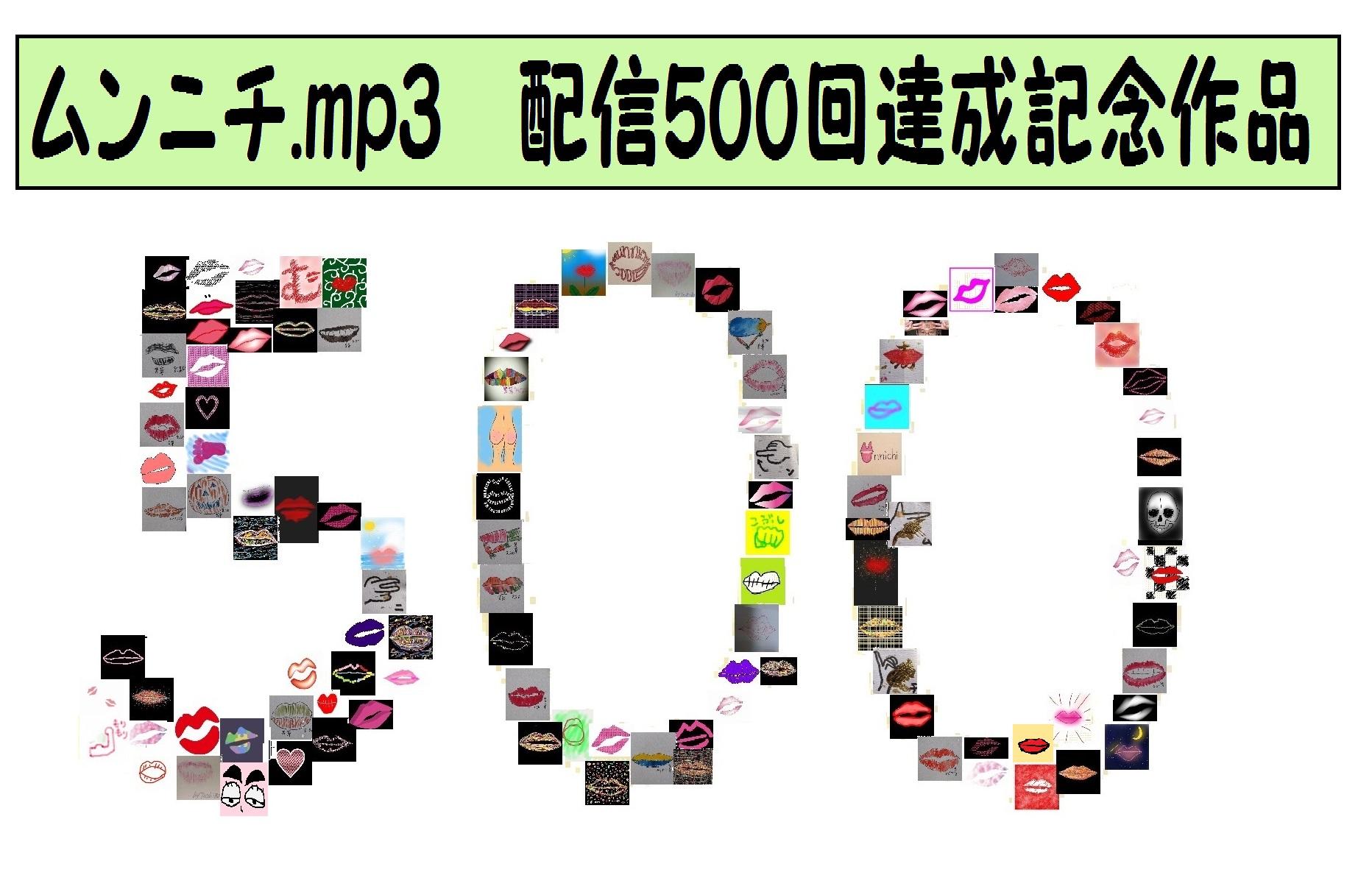 500kiss